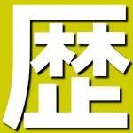 賤ヶ岳の合戦における柴田方の敗因は、前田利家・利長父子の敵前逃亡だった!?