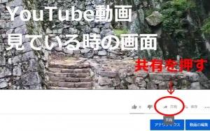 YouTube動画からの共有