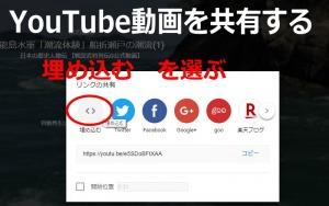 YouTube動画からの共有方法