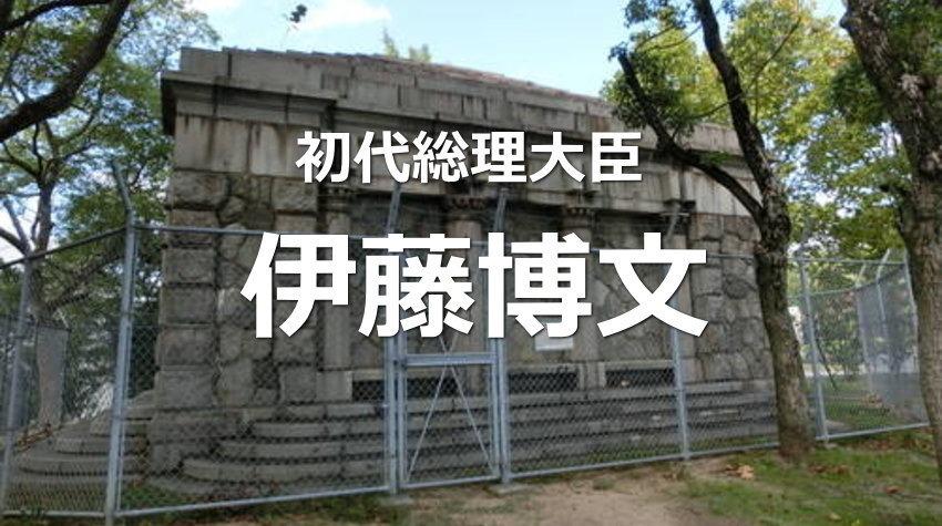 伊藤博文 日本初の総理大臣