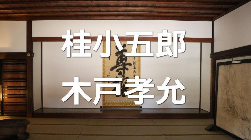 木戸孝允(桂小五郎)
