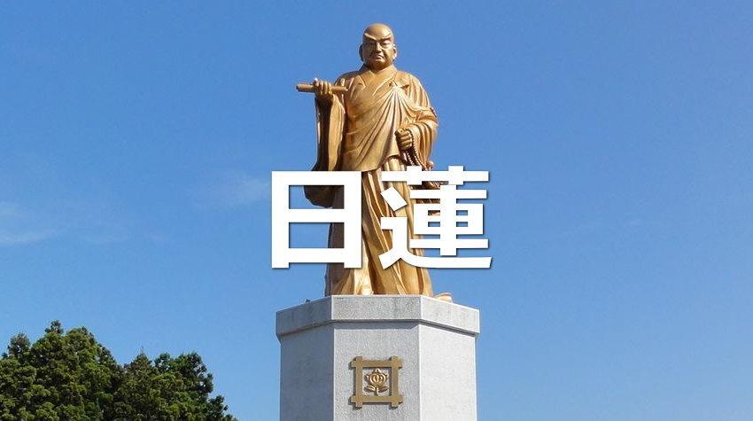 日蓮 日蓮上人・日蓮聖人とも呼ばれる鎌倉時代の僧