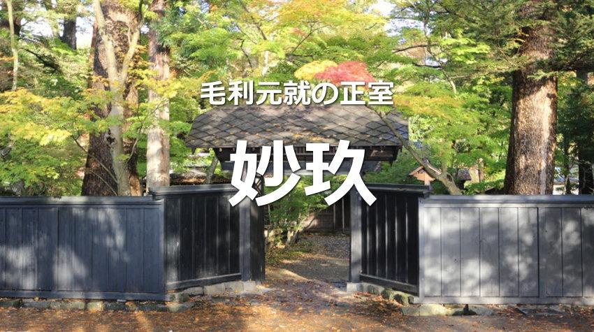 妙玖 (毛利元就の正室)