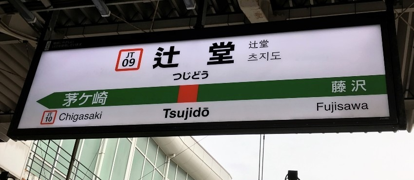 辻堂駅・発車メロディは「浜辺の歌」