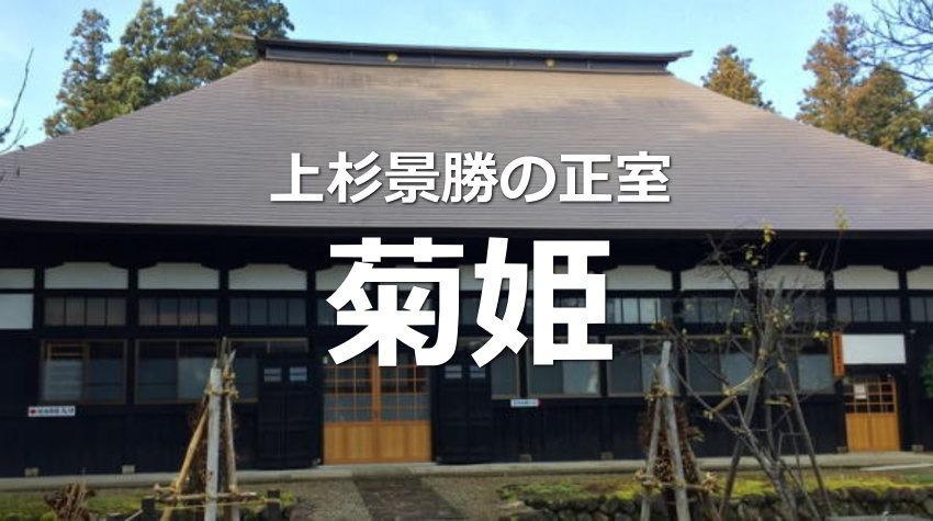 菊姫 (武田信玄の娘、上杉景勝の正室)