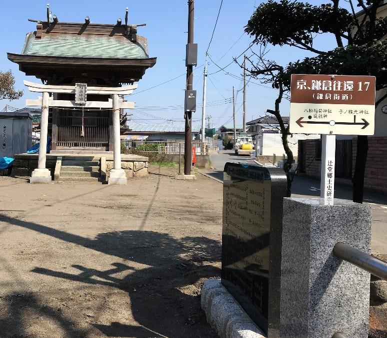 八松稲荷神社(藤沢市辻堂)