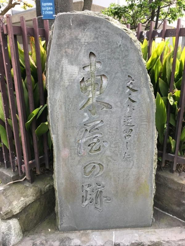 旅館「東屋」跡・多くの文人たちが愛した旅館~鵠沼海岸・開発の歴史~