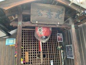 京都・明智明神